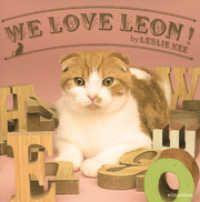WE LOVE LEON! byLESLIE KEE Kinoppy電子書籍ランキング