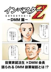 【超!試し読み】インベスターZ ― DMM篇/三田紀房 Kinoppy電子書籍