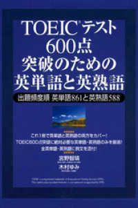 TOEICテスト 600点突破のための英単語と英熟語 Kinoppy電子書籍ランキング