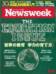 紀伊國屋書店BookWebで買える「ニューズウィーク日本版 2016年 3/22号」の画像です。価格は399円になります。