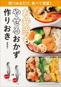 お弁当もやせるおかず 作りおき~朝つめるだけ、食べて減量!~ Kinoppy電子書籍ランキング