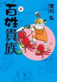 百姓貴族(4) Kinoppy電子書籍ランキング