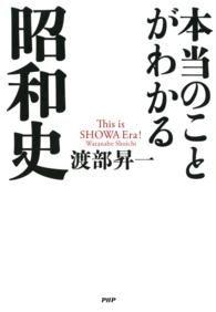 本当のことがわかる昭和史 Kinoppy電子書籍ランキング