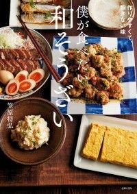 僕が食べたい和そうざい Kinoppy電子書籍ランキング
