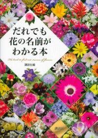 だれでも花の名前がわかる本 Kinoppy電子書籍ランキング