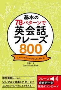 基本の78パターンで 英会話フレーズ800 Kinoppy電子書籍ランキング