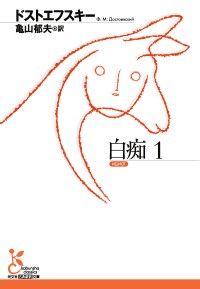 白痴1/ Kinoppy電子書籍