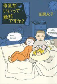 母乳がいいって絶対ですか? Kinoppy電子書籍ランキング