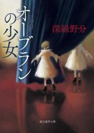 オーブランの少女/ Kinoppy電子書籍