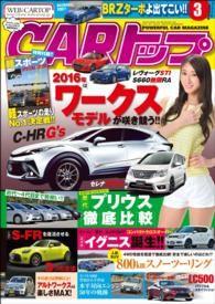 紀伊國屋書店BookWebで買える「CARトップ 2016年 3月号」の画像です。価格は389円になります。