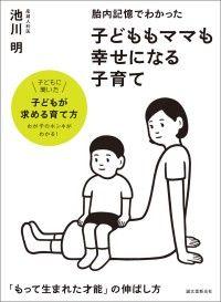 胎内記憶でわかった 子どももママも幸せになる子育て ― 「もって生まれた才能」の伸ばし方 Kinoppy電子書籍ランキング