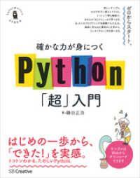 確かな力が身につくPython「超」入門 Kinoppy電子書籍ランキング