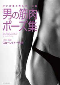 マンガ家と作るポーズ集 男の筋肉ポーズ集 Kinoppy電子書籍ランキング