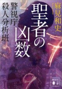 聖者の凶数 警視庁殺人分析班/ Kinoppy電子書籍