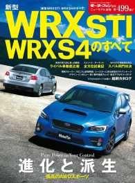 第499弾 新型 WRX STI WRX S4のすべて/ニューモデル速報編集部 Kinoppy電子書籍ランキング