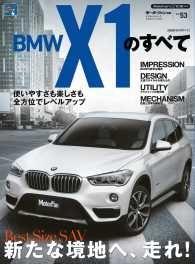 インポートシリーズ  Vol.53 BMW X1のすべて Kinoppy電子書籍ランキング