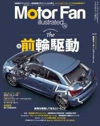 Motor Fan illustrated Vol.110/MotorFanillustrated編集部 Kinoppy電子書籍ランキング