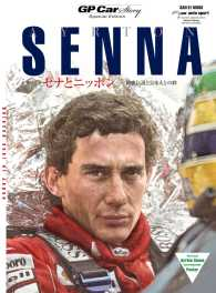 GP Car Story special edition ― AYRTON SENNA Kinoppy電子書籍ランキング