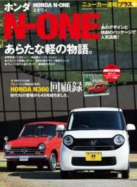 ニューカー速報プラス 第1弾 HONDA N-ONE(エヌワン) ― ホンダN-ONE:「プラス企画」ホンダN360回顧 Kinoppy電子書籍ランキング