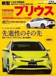 ニューカー速報プラス 第27弾 新型トヨタ プリウス ― トヨタ新型プリウス:世界最高の燃費を達成 Kinoppy電子書籍ランキング