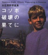 コソボ 破壊の果てに 大石芳野写真集 Kinoppy電子書籍ランキング