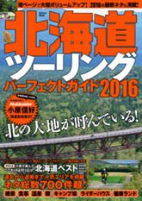 北海道ツーリングパーフェクトガイド2016 Kinoppy電子書籍ランキング