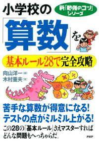 小学校の「算数」を基本ルール28で完全攻略 Kinoppy電子書籍ランキング