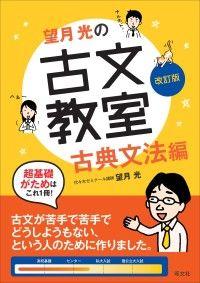 望月光の古文教室 古典文法編 改訂版 Kinoppy電子書籍ランキング