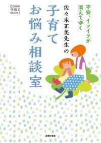 佐々木正美先生の子育てお悩み相談室 Kinoppy電子書籍ランキング