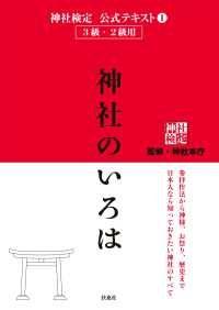 神社検定公式テキスト1 神社のいろは Kinoppy電子書籍ランキング