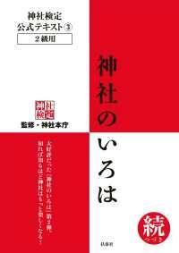 神社検定公式テキスト3 神社のいろは 続(つづき) Kinoppy電子書籍ランキング