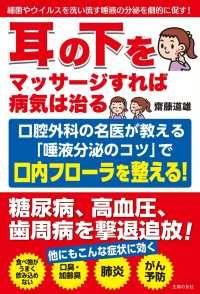 耳の下をマッサージすれば病気は治る/齋藤道雄 Kinoppy電子書籍ランキング