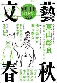 紀伊國屋書店BookWebで買える「別冊文藝春秋 電子版7号」の画像です。価格は500円になります。