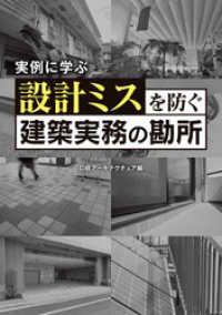 設計ミスを防ぐ建築実務の勘所 Kinoppy電子書籍ランキング