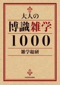 大人の博識雑学1000 Kinoppy電子書籍ランキング