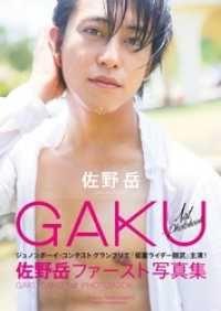 佐野岳ファースト写真集 GAKU/佐野岳 Kinoppy電子書籍ランキング