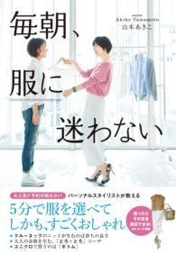 毎朝、服に迷わない Kinoppy電子書籍ランキング