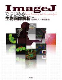 ImageJではじめる生物画像解析 Kinoppy電子書籍ランキング