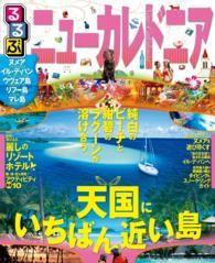 るるぶニューカレドニア(2017年版) Kinoppy電子書籍ランキング