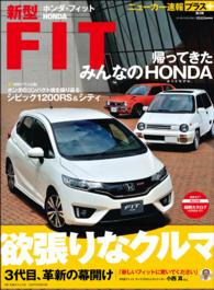 ニューカー速報プラス 第3弾 ホンダ新型FIT/交通タイムス社 Kinoppy電子書籍ランキング