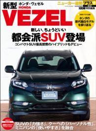 ニューカー速報プラス 第5弾 HONDA新型VEZEL(ヴェゼル) Kinoppy電子書籍ランキング