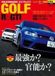 ニューカー速報プラス 第7弾 VOLKSWAGEN GOLF R&GTI Kinoppy電子書籍ランキング