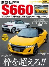 ニューカー速報プラス 第18弾 新型 ホンダS660 Kinoppy電子書籍ランキング