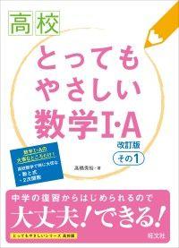 高校とってもやさしい数学I・A 改訂版 その1 Kinoppy電子書籍ランキング