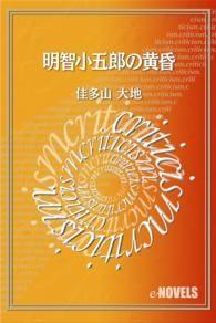 紀伊國屋書店BookWebで買える「明智小五郎の黄昏」の画像です。価格は108円になります。