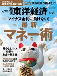 紀伊國屋書店BookWebで買える「週刊東洋経済 2016年4月23日号」の画像です。価格は600円になります。