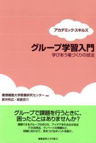 グループ学習入門 学びあう場づくりの技法 Kinoppy電子書籍ランキング