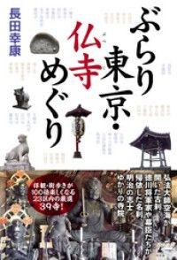 ぶらり東京・仏寺めぐり Kinoppy電子書籍ランキング