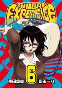 SHIORI EXPERIENCE ジミなわたしとヘンなおじさん 6巻/ Kinoppy電子書籍