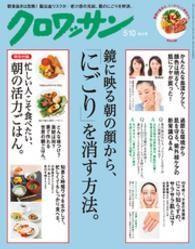 紀伊國屋書店BookWebで買える「クロワッサン 2016年 5月10日号 No.924」の画像です。価格は380円になります。